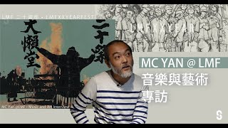 MC Yan @LMF • 音樂與藝術專訪 • Music and Art Interview