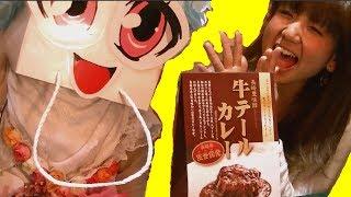 佐世保のご当地カレーの牛テールカレーを食べてみたとよ~~(^^*))))