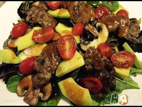 Тёплый салат с куриной печенью, грибами и авокадо  Пошаговый рецепт