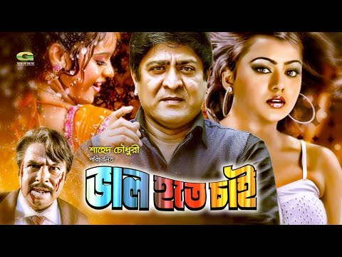 Bangla HD Movie | Valo Hote Chai | ft Amit Hasan , Nodi , Karishma , Miju Ahmed