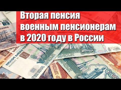 Вторая пенсия военным пенсионерам в 2020 году в России