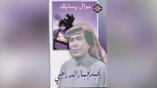 تحميل و مشاهدة Mawal Rsaylk عبدالجبار الدراجي - موال رسايلك MP3
