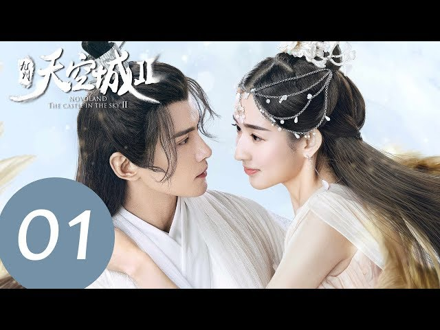 ENG SUB【九州天空城S2 Novoland: The Castle in the Sky S2】EP01 | 神秘女子当街展现金色翅膀,皇家警卫赶来立即下跪