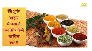 When and how to add spices to the infant's diet? | शिशु के आहार में मसाले कब और कैसे शामिल करें ?