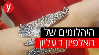 זוג עגילים במיליון שקל: התכשיטים של האלפיון העליון