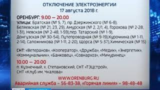 Плановые отключения электроэнергии в Оренбурге и Оренбургском районе 17 августа