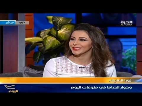 الجميله نورا العايق في برنامج اليوم قناة الحرة