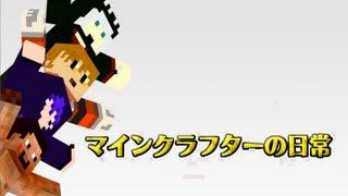 【Minecraft】マインクラフターの日常!part21【コラボ実況】