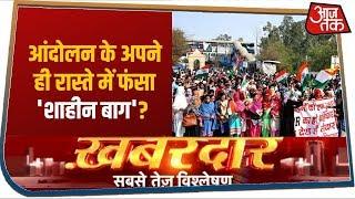 आंदोलन के अपने ही रास्ते में फंसा 'शाहीन बाग'? देखिए Khabardaar With Chitra