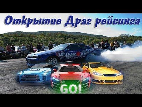 Drag racing в Кирове //Открытие 2019