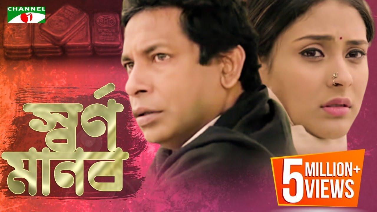 Shornomanob | Bangla Telefilm | Mosharraf Karim | Mehazabien Chowdhury | Channel i TV downoad full Hd Video