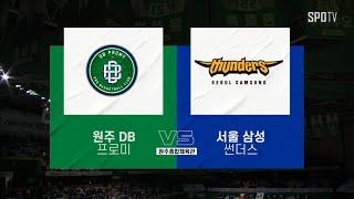 [KBL] 원주 DB vs 서울 삼성 H/L (01.27)