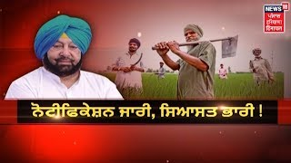 Punjab Govt Announces Loan Debt Waiver For Punjab Farmers | Prime Time Khadka | News 18 Punjab
