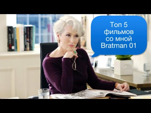 Топ 5 фильмов с Мерил Стрип видео