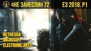 «Не занесли» 72. Итоги E3 2018, ч. 1: EA, Microsoft, Bethesda (и байки!)
