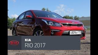 Kia Rio 2017 тест-драйв: По щам Солярису