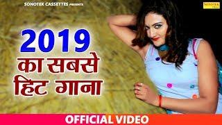 Bol Sapele Ki | Ankush Bakal, Aaina Mittan | New Haryanvi Songs Haryanavi 2019