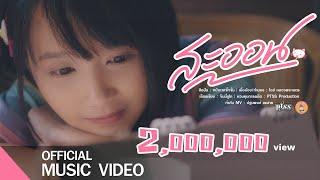 MV สะออน - หน้ากากจั๊กจั่น [official MV 4K ]