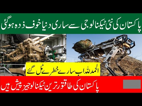 New Technology of Pakstan 2019 || Discover Point