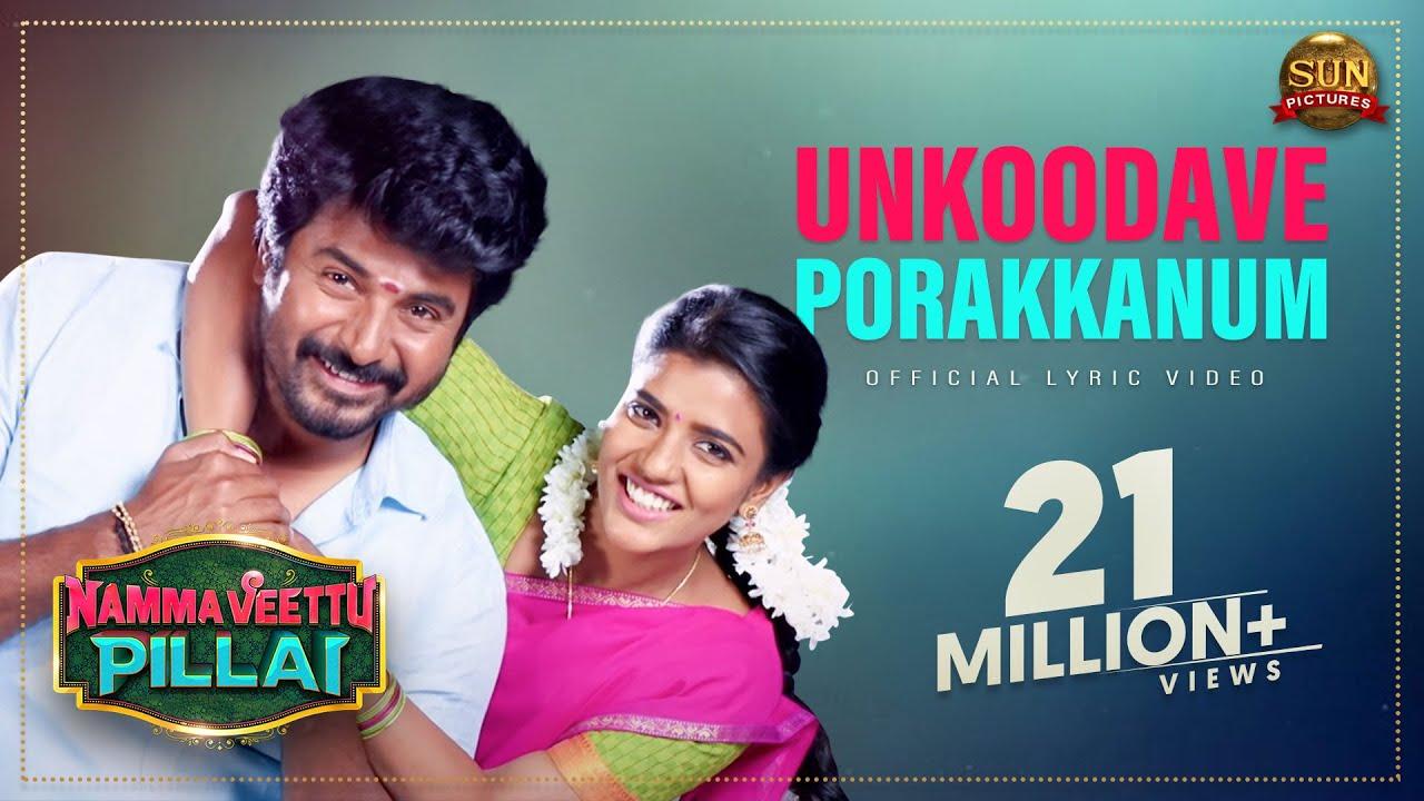 Unkoodave Porakkanum Tamil Lyrics