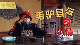 【1080P Full Movie】《毛驴县令之大事小情 》/Donkey Magistrate of Partners in Justice 潘长江逗趣战胜恶势力(潘长江 / 恬妞)EP01