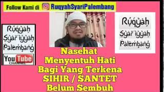 Disantet Disihir Belum Sembuh ? Ini Nasehat Menyentuh Ustadz Nuruddin - Ruqyah Syariyyah