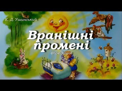 """К. Д. Ушинський,  """"Вранішні промені.""""  Найкращі казки світу. Сказки для детей."""
