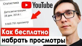 Как набрать просмотры на видео | SEO оптимизация видео на YouTube под Яндекс и Google