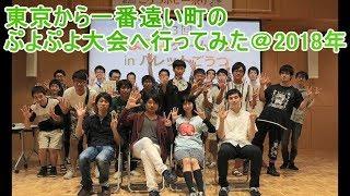 島根県女性プロゲーマーが東京から最も離れた町のお祭りに行った江津市