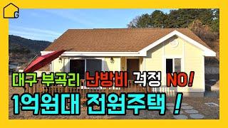 [월간 골드홈] 대구 부곡리 Twin Gold Homes GH 23 목조주택
