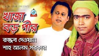 Khaja Boro Pir | খাজা বড় পীর | Rajjob Dewan, Shah Alam Sarkar | Pala Gaan