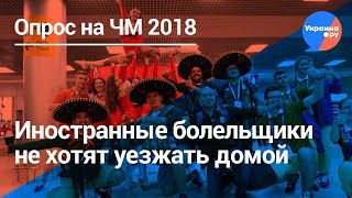 Иностранцам жаль уезжать из России