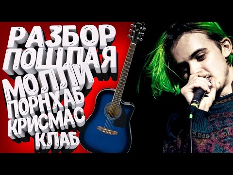 Как играть на гитаре ПОШЛАЯ МОЛЛИ - ПОРНХАБ КРИСМАС КЛАБ (РАЗБОР)