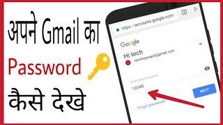 Gmail ka password pata karne ka tarika | How to find my gmail password in hindi