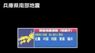 緊急地震速報再現シミュレーション兵庫県南部地震「阪神・淡路大震災」