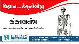 Skeleton-science and technology in Gujarati/કંકાલતંત્ર-વિજ્ઞાન અને ટેકનોલોજી