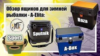 Ящик-рюкзак рыболовный для зимней рыбалки