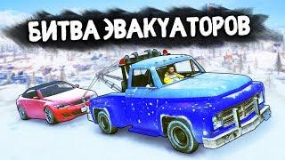 БИТВА ЭВАКУАТОРОВ В ЗАСНЕЖЕННОМ ГОРОДЕ! - БИТВА ЭВАКУАТОРОВ: GTA 5 ONLINE