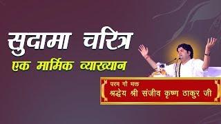 Sudama Charitra Ek Marmik Vyakhyan || Shri Sanjeev Krishna Thakur Ji