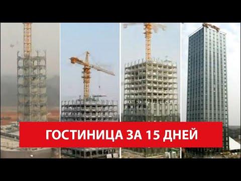 Китайцы построили 30 этажную гостиницу за две недели