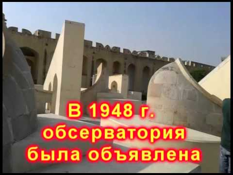 Обсерватория Джантар Мантар