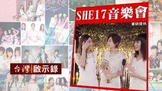台灣啟示錄 全集20180923 有種友誼叫S.H.E/公主的勇敢蛻變/一起走過的青春
