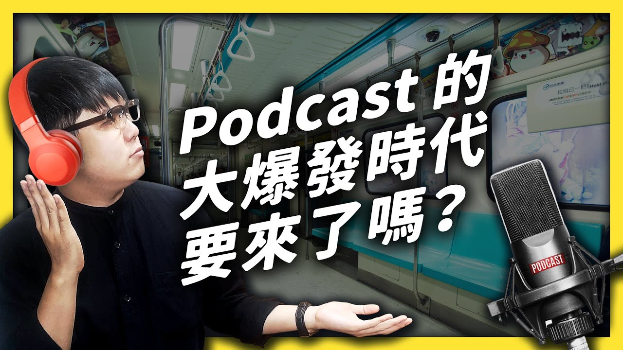 大 Podcast 時代到來?「純聲音」戰場的機會與挑戰!《YouTube觀察日記》EP033|志祺七七