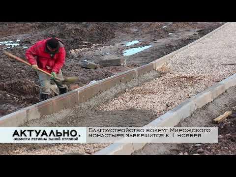 Актуально Псков / 20.10.2020