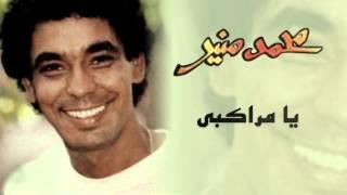 اغاني حصرية Mohamed Mounir - Ya Marakby (Official Audio) l محمد منير - يا مراكبي تحميل MP3