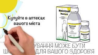 Дудлвидео. Реклама препарата Максисорб