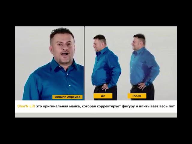 Видео SLIM&LIFT