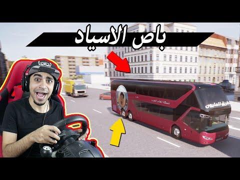 محاكي الباصاتاشتريت باص جديد 🚌 !! صبغت عليه شعار القناة 😍 !!Fernbus Simulator