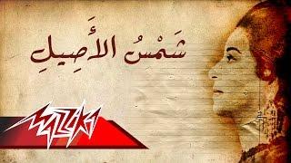 Shams El Aseel - Umm Kulthum شمس الاصيل - ام كلثوم تحميل MP3