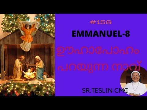 "#158 Emmanuel 8-""ഊഹാപോഹം  പറയുന്ന നാവ് ""|Sr.Teslin CMC"